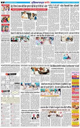 Hoshiarpur Bani 2020-10-17