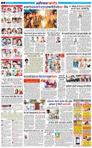 Jalandhar Bani 2020-10-17