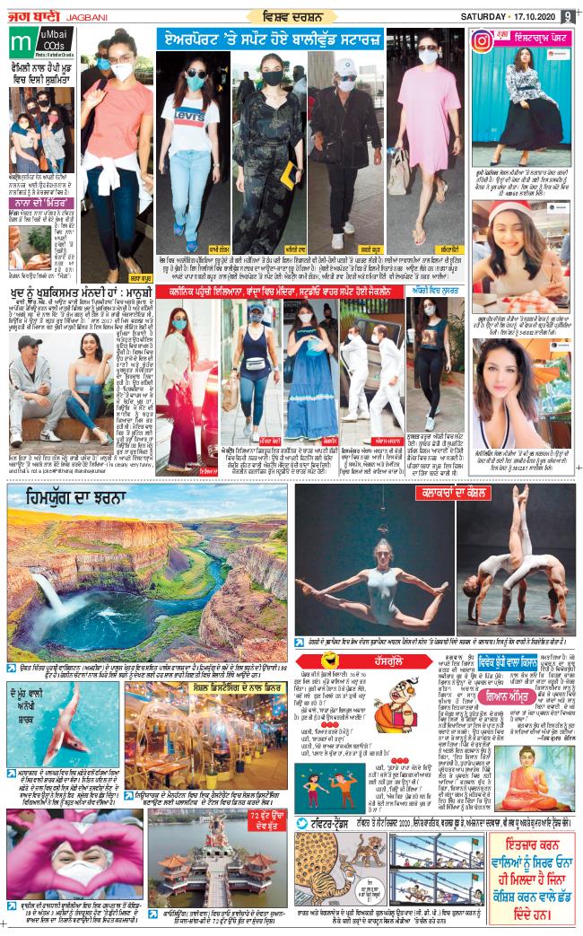 Jalandhar Main 2020-10-17