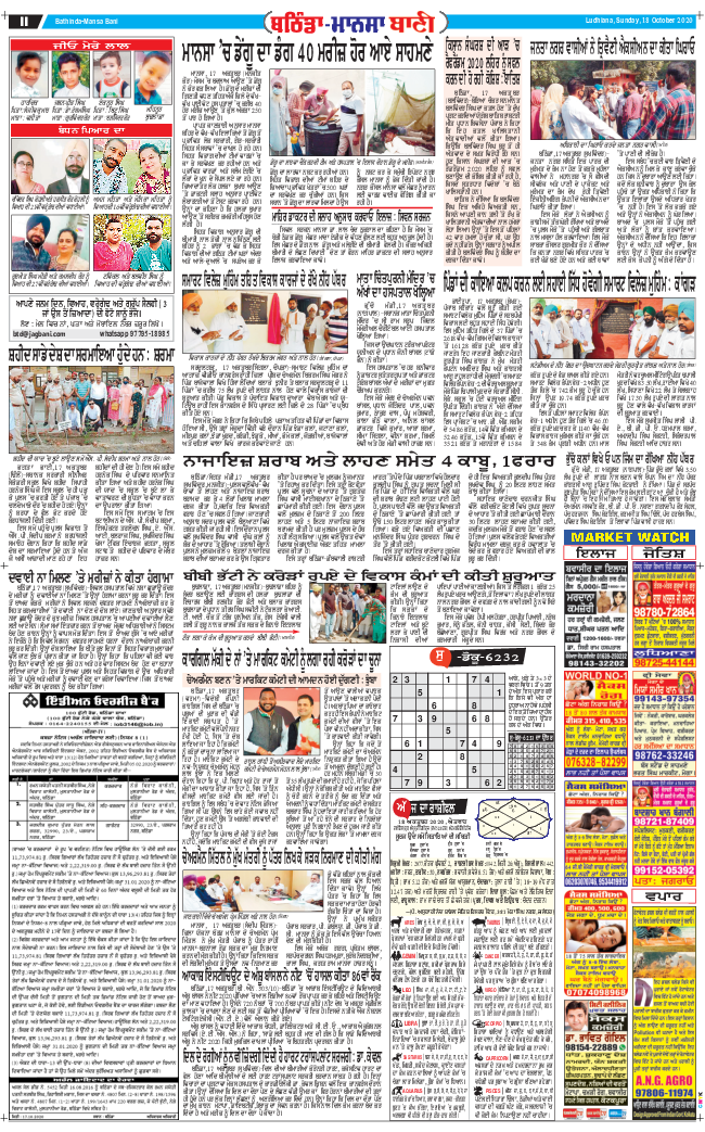 Bathinda Bani 2020-10-18