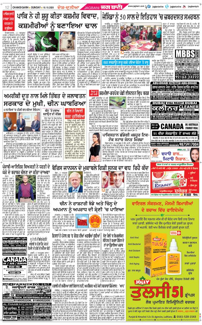 Chandigarh Main 2020-10-18
