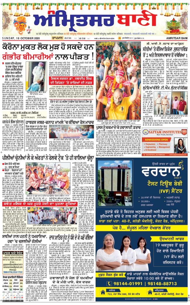 Amritsar Bani 2020-10-18