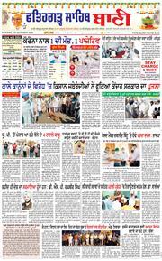 Fatehgarh Sahib Bani 2020-10-18