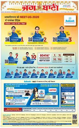 Jalandhar Main 2020-10-18