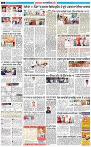 Roopnagar Bani 2020-10-18