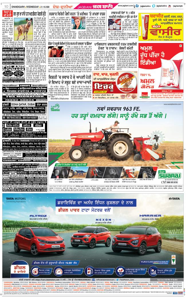 Chandigarh Main 2020-10-21