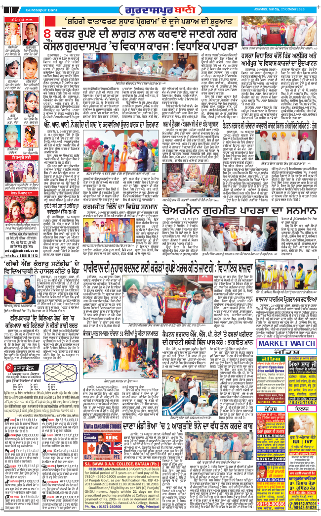 Gurdaspur Bani 2020-10-25