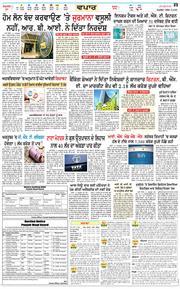 Amritsar Main 2020-10-25