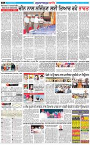 Gurdaspur Bani 2020-10-26