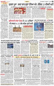 Amritsar Main 2020-10-26