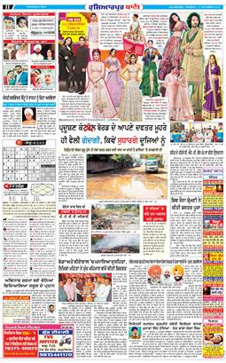 Hoshiarpur Bani 2020-10-27