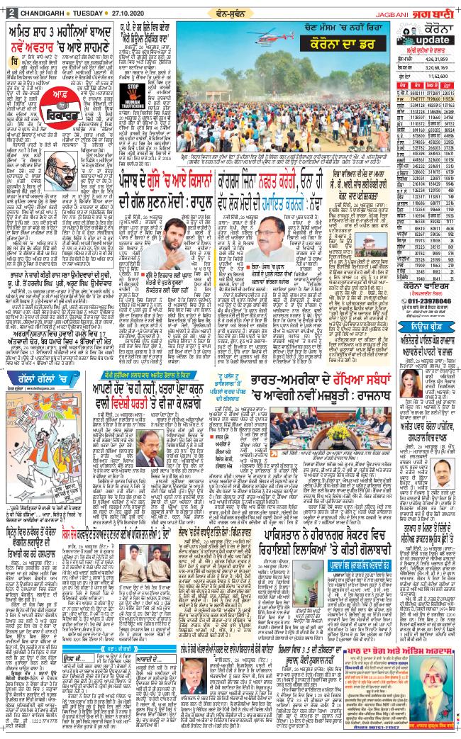 Chandigarh Main 2020-10-27
