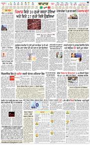 Jalandhar Main 2020-10-27