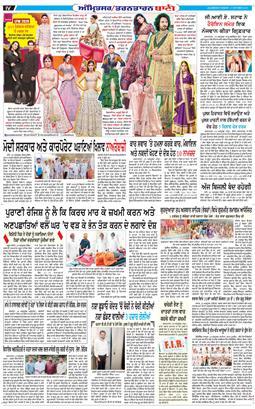 Amritsar Bani 2020-10-27