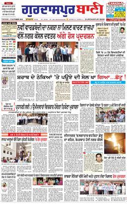 Gurdaspur Bani 2020-10-27
