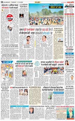 Amritsar Main 2020-10-27