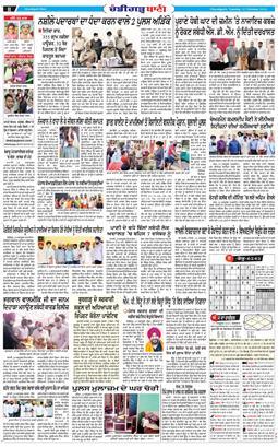 Chandigarh Bani 2020-10-27