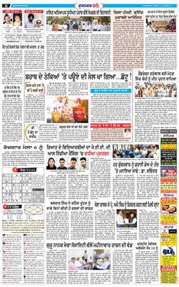 Roopnagar Bani 2020-10-27