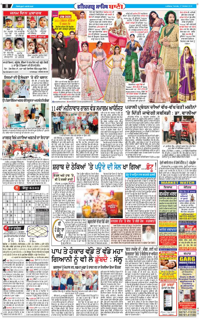Fatehgarh Sahib Bani 2020-10-27