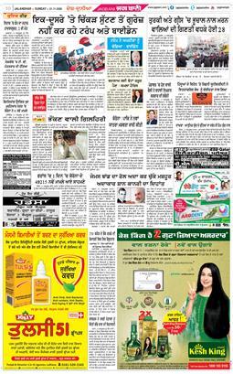 Amritsar Main 2020-11-01