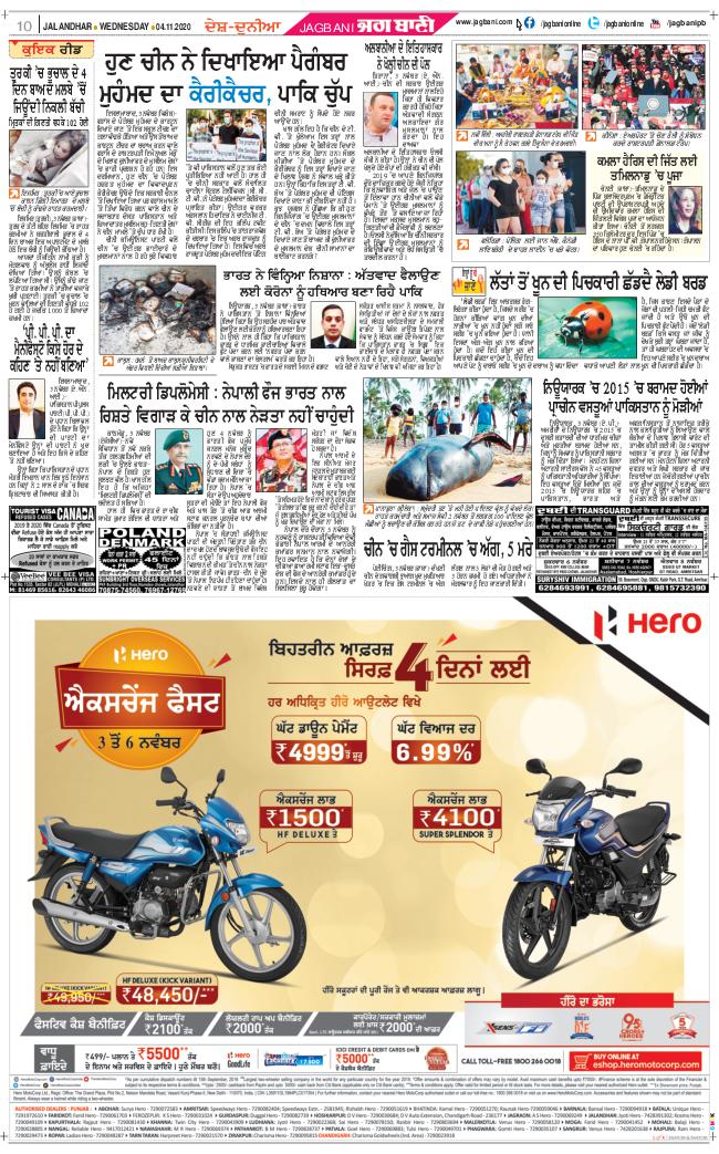 Amritsar Main 2020-11-04