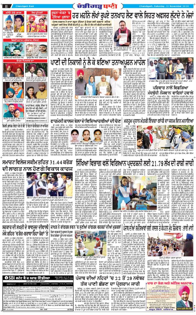 Chandigarh Bani 2020-11-21