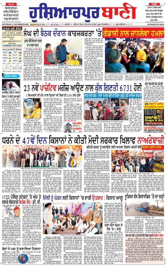 Hoshiarpur Bani 2020-11-21