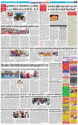 Amritsar Bani 2020-11-21