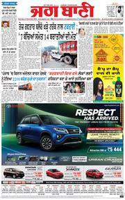 Chandigarh Main 2020-11-21