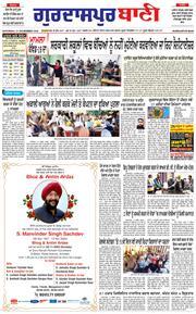 Gurdaspur Bani 2020-11-21