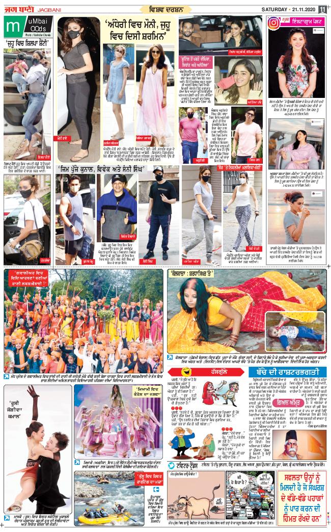 Amritsar Main 2020-11-21