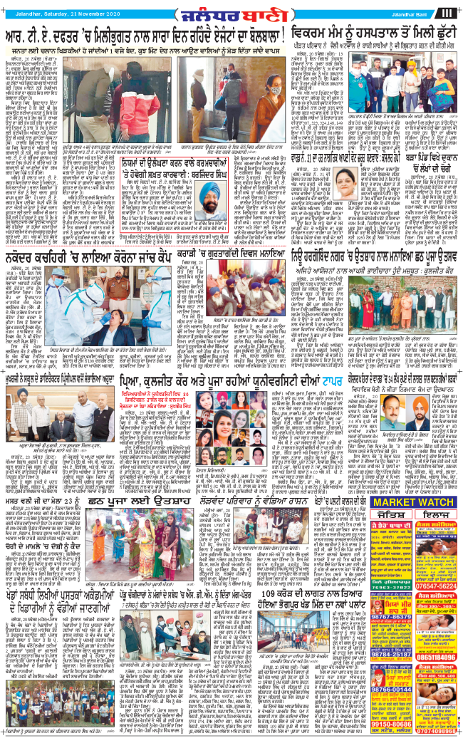 Jalandhar Bani 2020-11-21