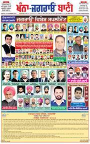 Khanna Bani 2020-11-22