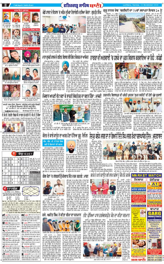 Fatehgarh Sahib Bani 2020-11-22