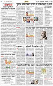 Chandigarh Main 2020-11-22