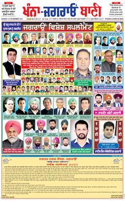 Jagraon Bani 2020-11-22