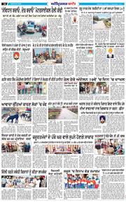 Amritsar Bani 2020-11-22