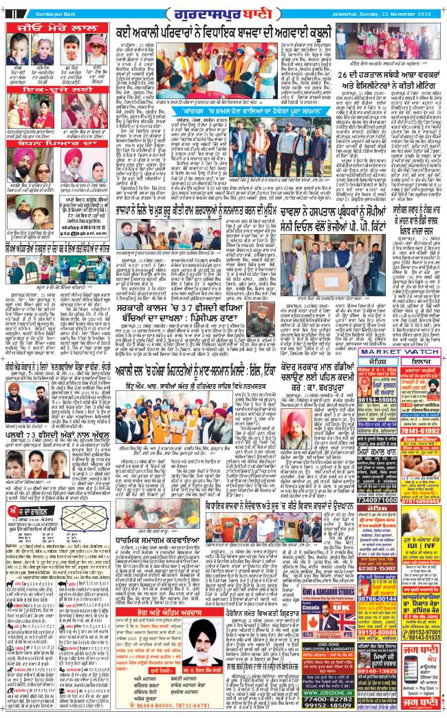Gurdaspur Bani 2020-11-22