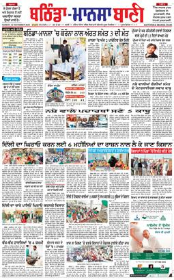 Bathinda Bani 2020-11-22