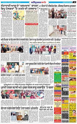 Amritsar Bani 2020-11-26