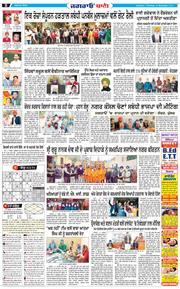Jagraon Bani 2020-11-26