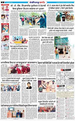 Chandigarh Bani 2020-11-26