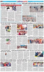 Jalandhar Bani 2020-11-26