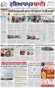 Hoshiarpur Bani 2020-11-26