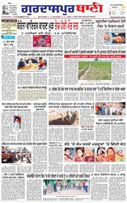Gurdaspur Bani 2020-11-26