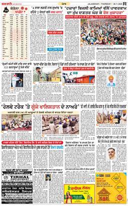 Amritsar Main 2020-11-26
