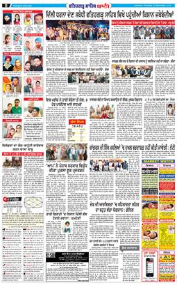 Fatehgarh Sahib Bani 2020-11-26