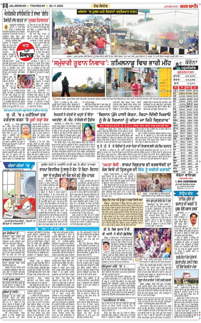 Jalandhar Main 2020-11-26