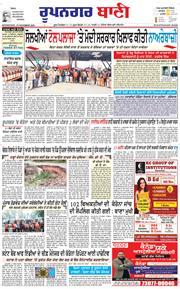 Roopnagar Bani 2020-11-26