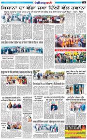 Chandigarh Bani 2020-11-27